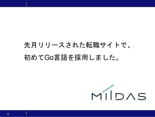 22 先月リリースされた転職サイトで、 初めてGo言語を採用しました。