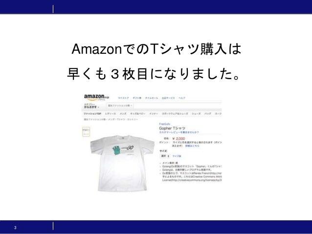 3 AmazonでのTシャツ購入は 早くも3枚目になりました。