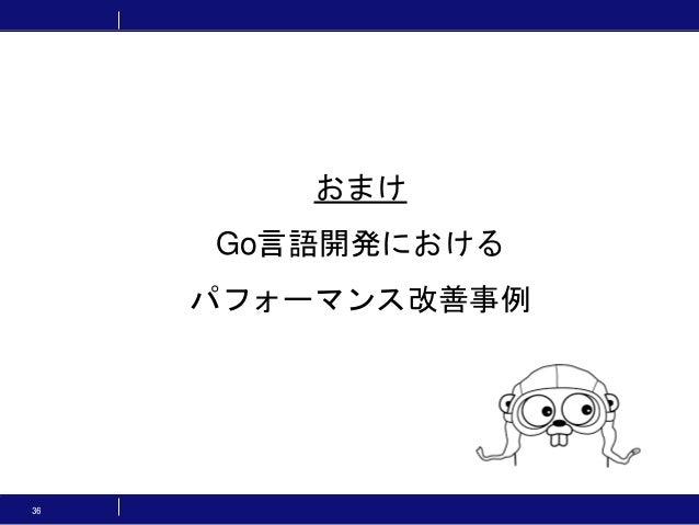 36 おまけ Go言語開発における パフォーマンス改善事例