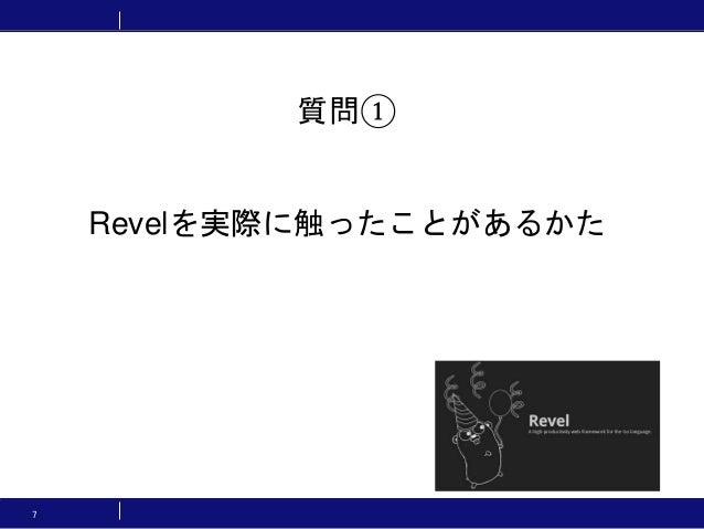 7 質問① Revelを実際に触ったことがあるかた