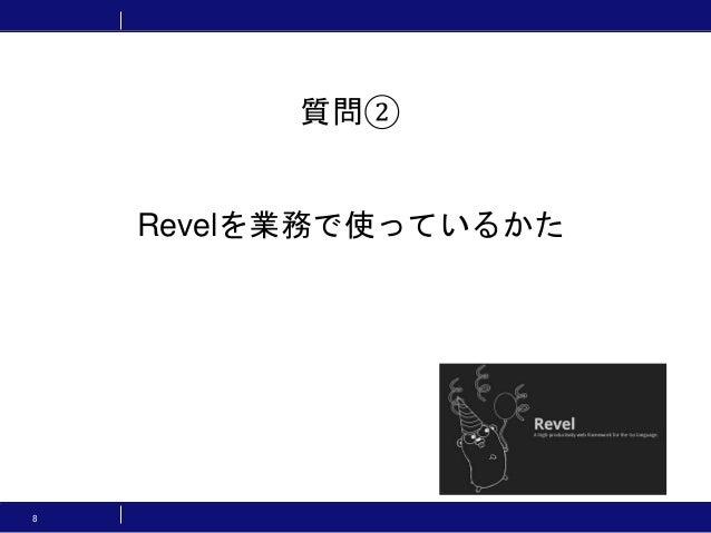 8 質問② Revelを業務で使っているかた
