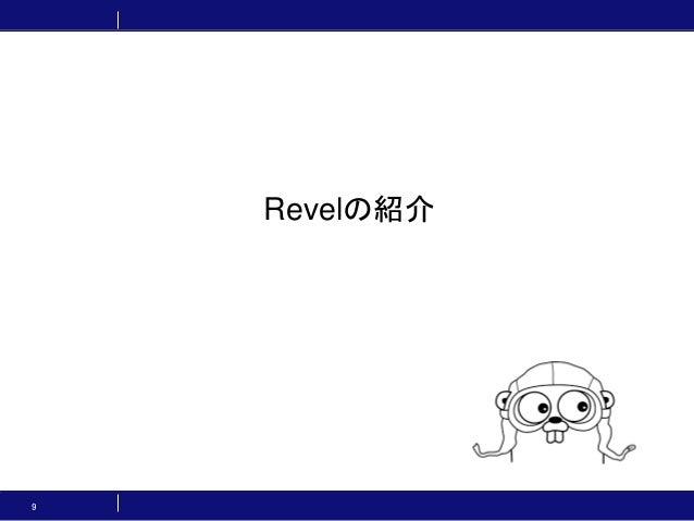 9 Revelの紹介