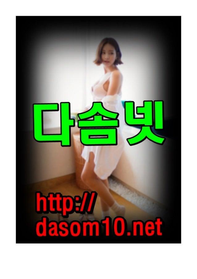 대전건마 평촌건마 《부천오피》 역삼역건마