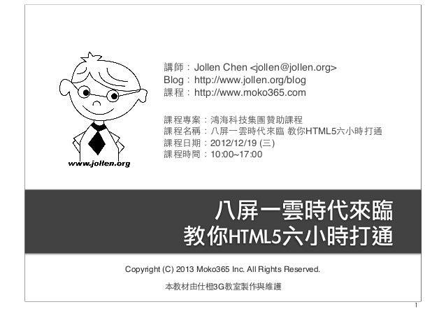講師:Jollen Chen <jollen@jollen.org>          Blog:http://www.jollen.org/blog          課程:http://www.moko365.com          課程...