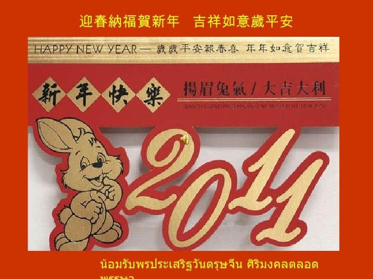迎春納福賀新年  吉祥如意歲平安 น้อมรับพรประเสริฐวันตรุษจีน ศิริมงคลตลอดพรรษา
