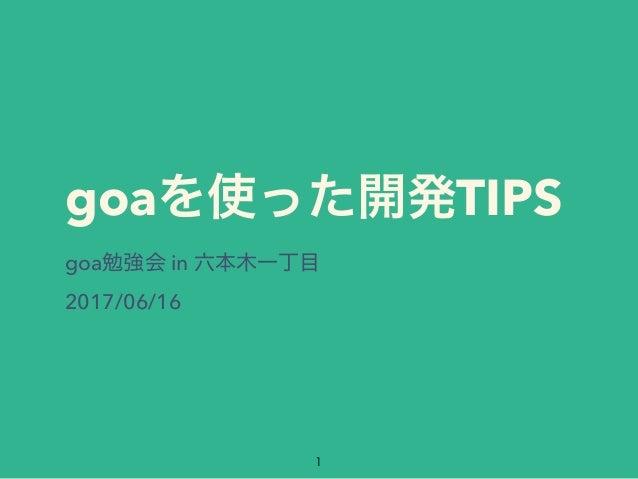 goa TIPS goa in 2017/06/16
