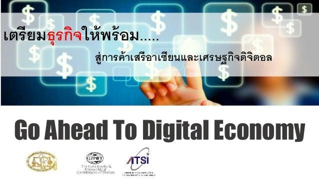 Smart SMEs Go Ahead To Digital Economy เตรียมธุรกิจให้พร้อม..... สู่การค้าเสรีอาเซียนและเศรษฐกิจดิจิตอล