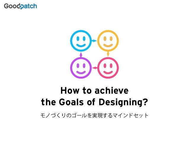 ユーザーユーザー  モ存続可  How to achieve  the Goals of Designing?  モノづくりのゴールを実現するマインドセット