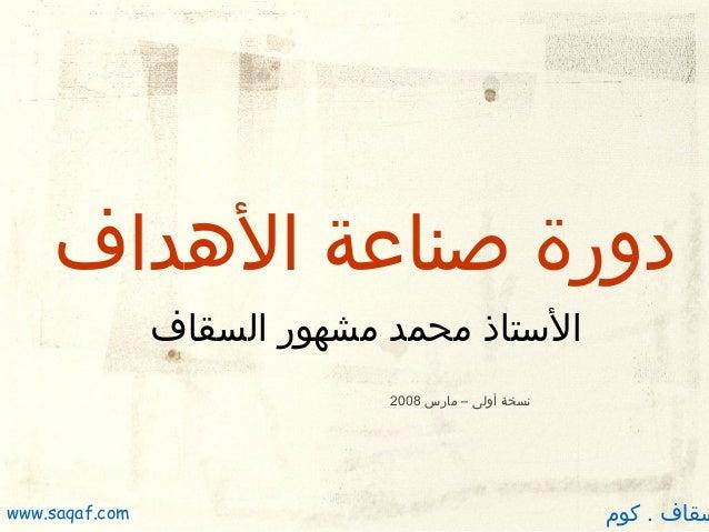 دورة صناعة الدهداف الستاذ محمد مشهور السقاف نسخة أولى – مارس 8002  سقاف . كوم  www.saqaf.com