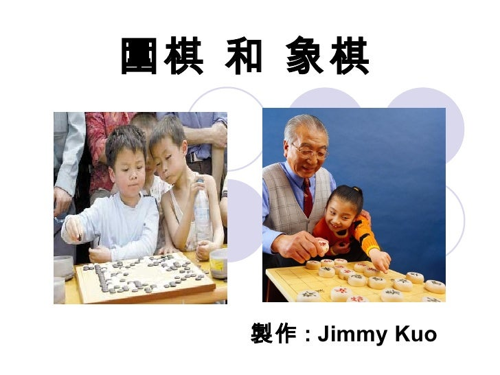 圍棋 和 象棋 製作 : Jimmy Kuo