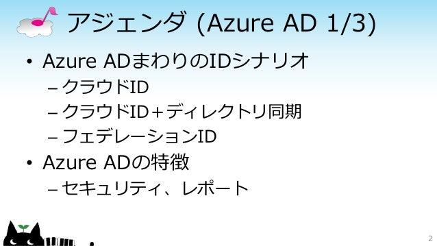 GoAzure 2015 Azure AD for Developers Slide 2