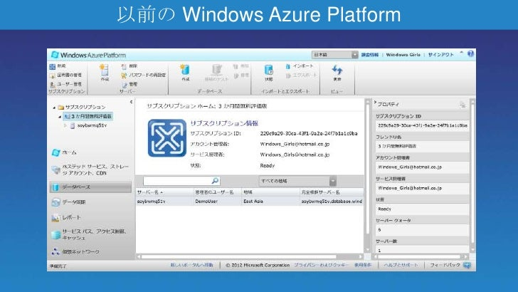 Go azure5 16 9_提出用 Slide 3