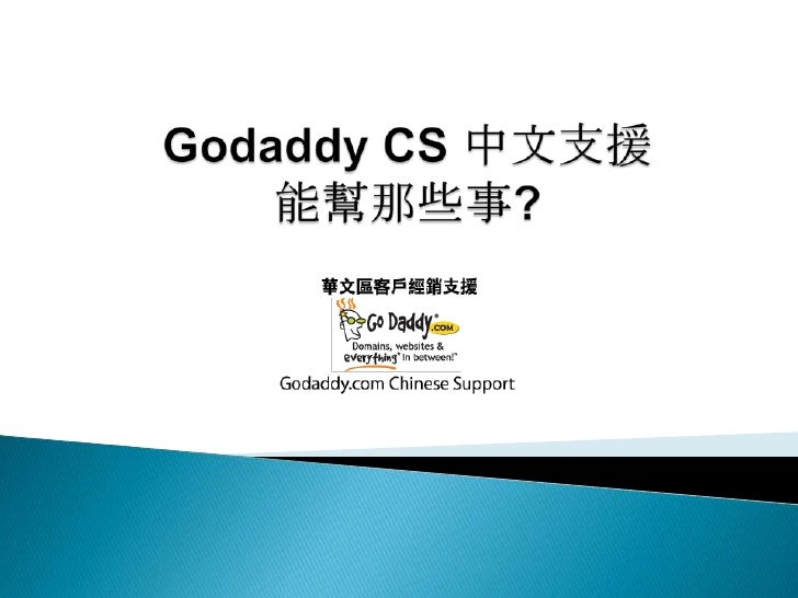 Godaddy CS 中文支援能幫那些事?<br />