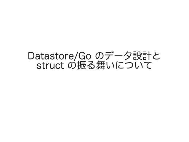 Datastore/Go のデータ設計と struct の振る舞いについて