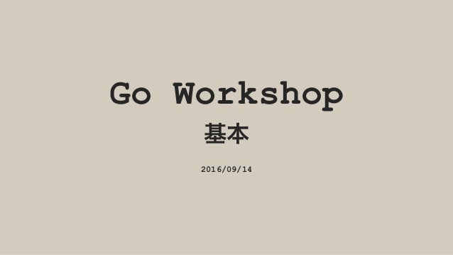Go Workshop 2016/09/14