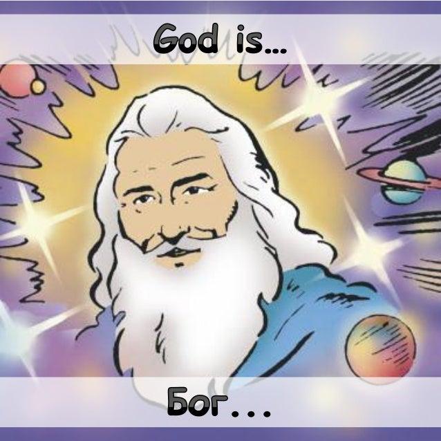 God is our Creator and we are a part of His creation. Бог - наш Создатель , и мы – часть Его творения.