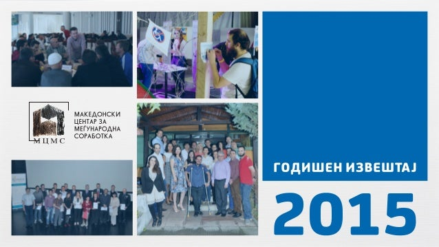 Годишен извептај 2015 година - МЦМС