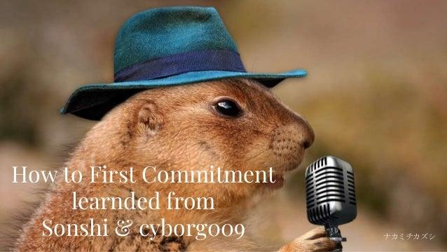1 ナカミチカズシ How to First Commitment learnded from Sonshi & cyborg009