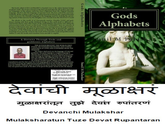 Copyright © 2013 Author Name Sunil M Palaskar All rights reserved. ISBN10-:1491076445 ISBN-13:9781491076446