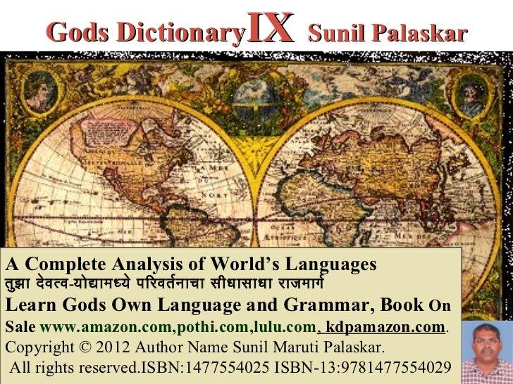Gods DictionaryIX Sunil PalaskarA Complete Analysis of World's Languagesतुझ ा दे व त्व-योद्यामध्ये परिरिवतर नाचा सीधासाधा ...