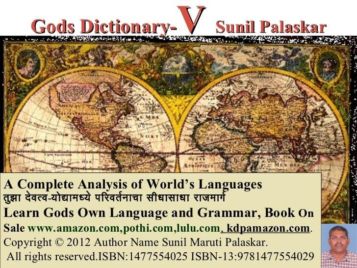 Gods Dictionary-                      V Sunil PalaskarA Complete Analysis of World's Languagesतुझ ा दे व त्व-योद्यामध्ये प...