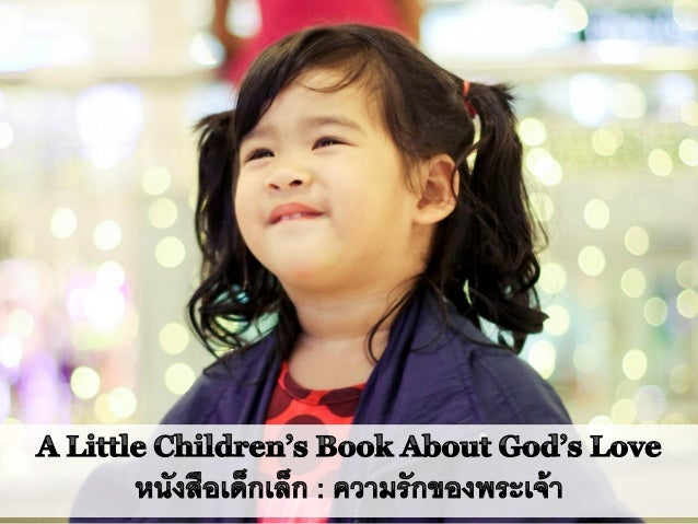 God loves you! To prove it, He's made all the beauties and pleasures of nature for you to enjoy. ธรรมชาติอันงดงามที่ทาให้ค...