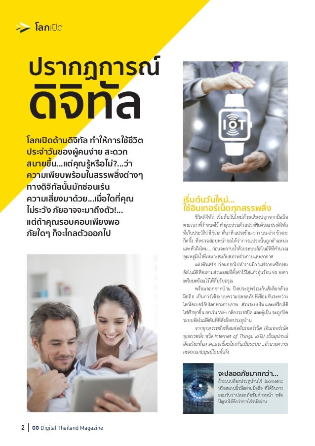 GO Digital Thailand Magazine โลกเปิด โลกเปิดด้านดิจิทัล ทำ�ให้การใช้ชีวิต ประจำ�วันของผู้คนง่าย สะดวก สบายขึ้น...แต่คุณรู้...