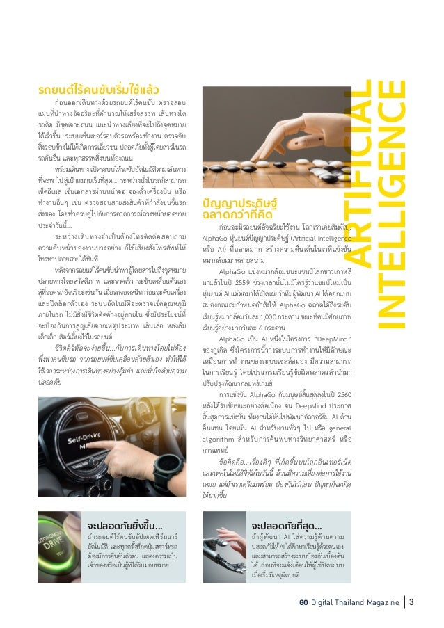 GO Digital Thailand Magazine ARTIFICIAL INTELLIGENCE ปัญญาประดิษฐ์ ฉลาดกว่าที่คิด ก่อนจะมีรถยนต์อัจฉริยะใช้งาน โลกเราเคยสั...