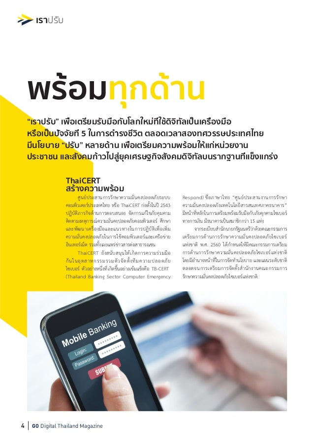 """GO Digital Thailand Magazine Respond)ชื่อภาษาไทย""""ศูนย์ประสานงานการรักษา ความมั่นคงปลอดภัยเทคโนโลยีสารสนเทศภาคธนาคาร"""" มีห..."""
