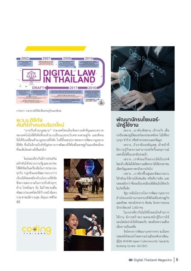 "GO Digital Thailand Magazine พ.ร.บ.ดิจิทัล คัมภีร์กำ�หนดบริบทใหม่ ""เราปรับด้านกฎหมาย"" ประเทศไทยเล็งเห็นความส�ำคัญและบทบาท ..."