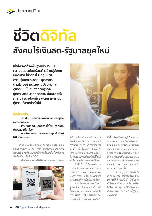 GO Digital Thailand Magazine ชีวิตดิจิทัล เมื่อโครงสร้างพื้นฐานด้านระบบ ความปลอดภัยพร้อมก้าวข้ามสู่สังคม ยุคดิจิทัล ไม่ว่า...