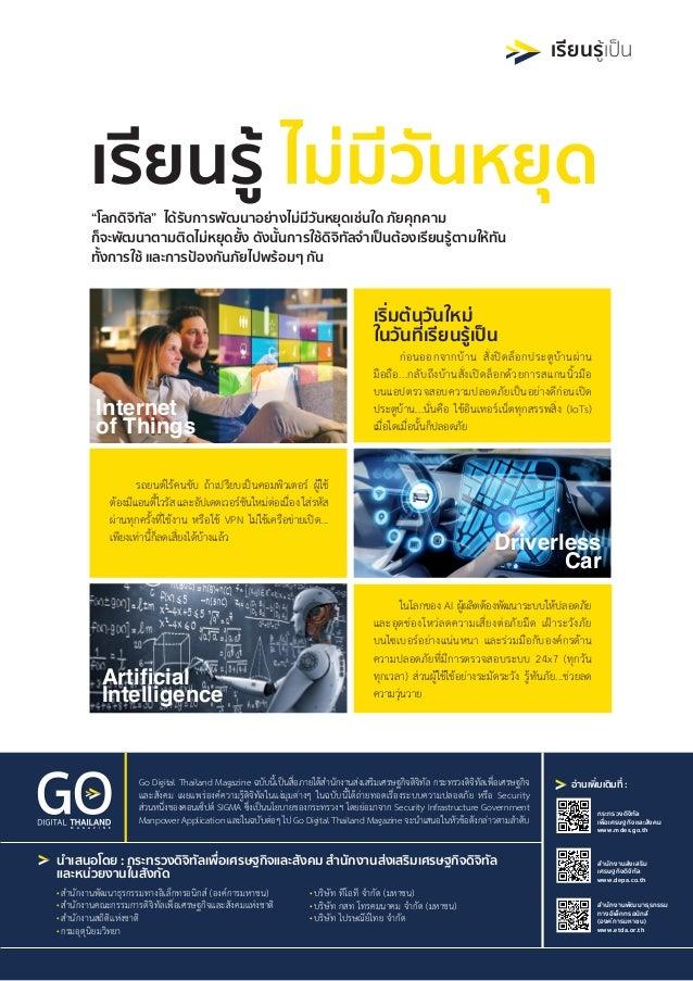 """GO Digital Thailand Magazine เรียนรู้เป็น เรียนรู้ ไม่มีวันหยุด """"โลกดิจิทัล"""" ได้รับการพัฒนาอย่างไม่มีวันหยุดเช่นใด ภัยคุกค..."""