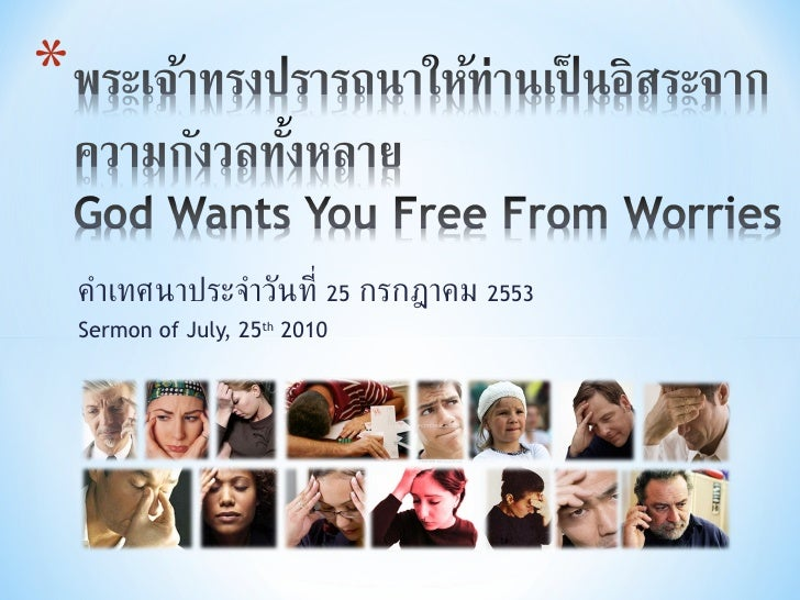 God wants you free from worries 25.7.10