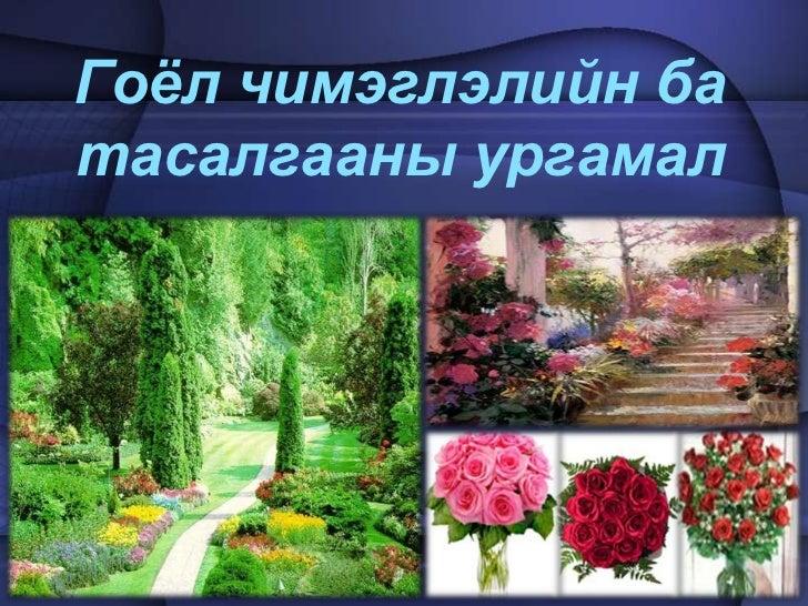 Гоёл чимэглэлийн ба тасалгааны ургамал<br />
