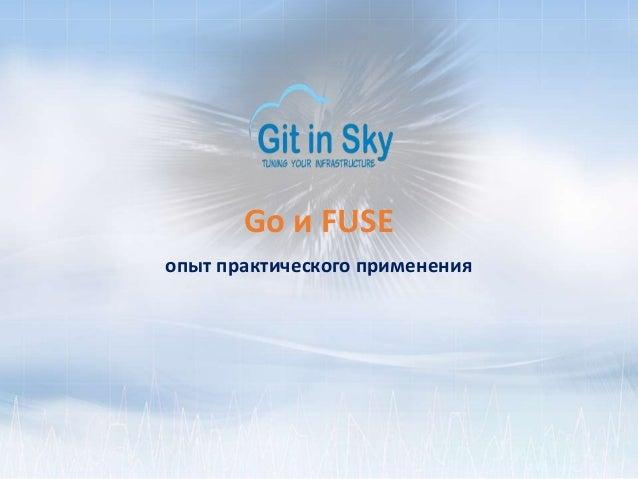 Go и FUSE опыт практического применения