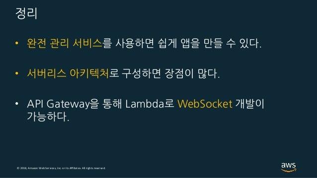Amazon API Gateway와 Lambda 함수 기반 Websocket 앱 구현하기
