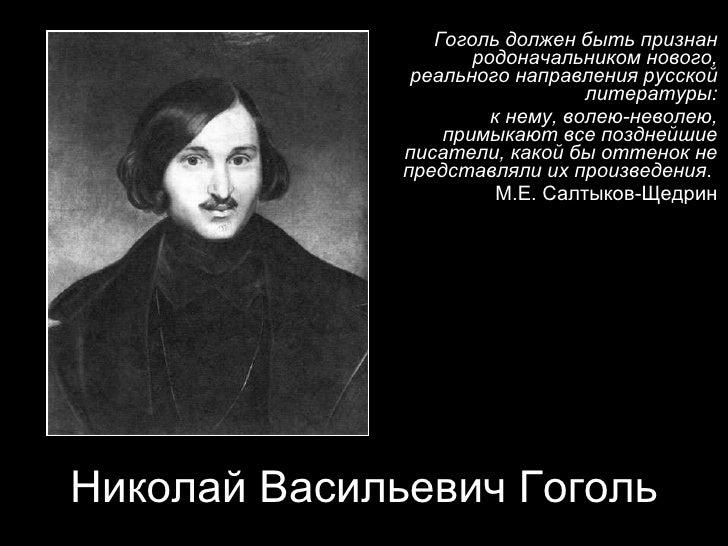 Гоголь должен быть признан родоначальником нового, реального направления русской литературы: к нему, волею-неволею, примык...