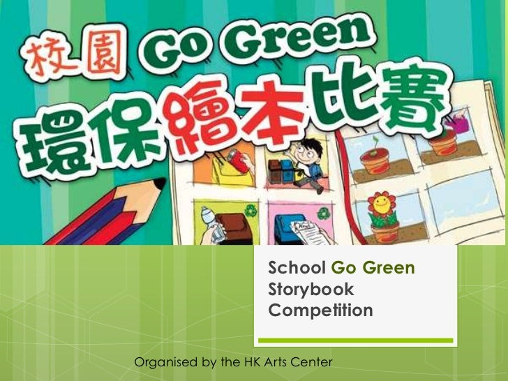 School Go Green                    Storybook                    CompetitionOrganised by the HK Arts Center