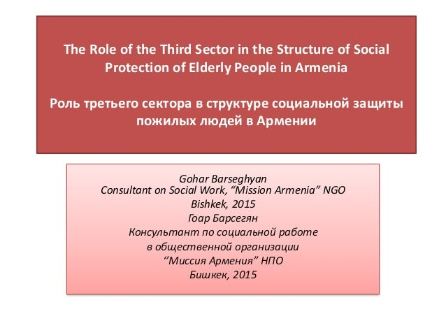The Role of the Third Sector in the Structure of Social Protection of Elderly People in Armenia Роль третьего сектора в ст...