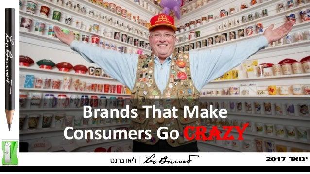 ינואר2017 Brands That Make Consumers Go Crazy