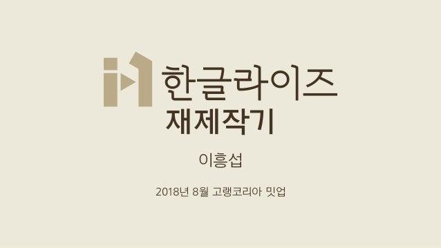 이흥섭 2018년 8월 고랭코리아 밋업 재제작기