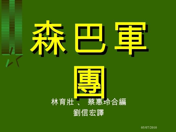 林育壯  、 蔡惠玲合編 劉信宏譯 森巴軍團
