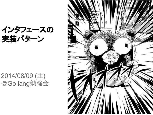 インタフェースの 実装パターン 2014/08/09 (土) @Go lang勉強会