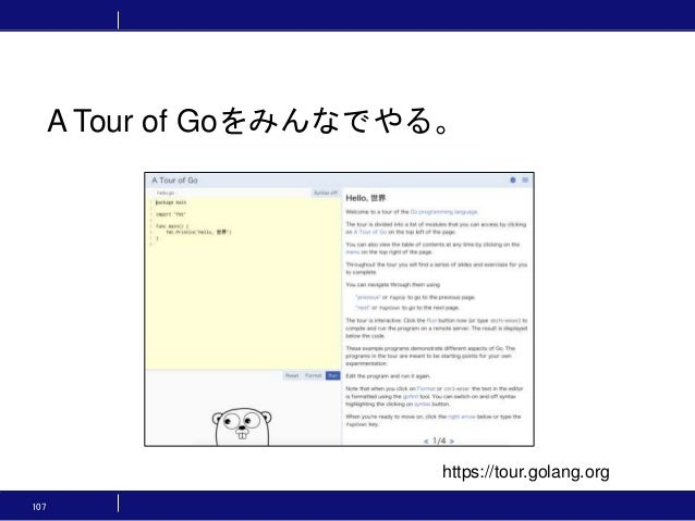 107 A Tour of Goをみんなでやる。 https://tour.golang.org