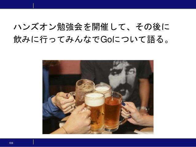108 ハンズオン勉強会を開催して、その後に 飲みに行ってみんなでGoについて語る。