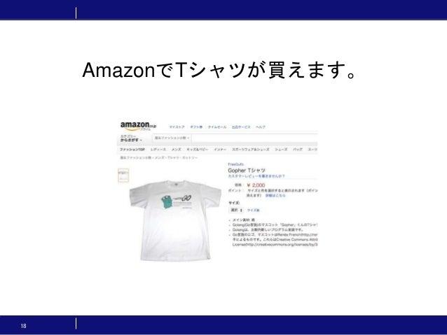 18 AmazonでTシャツが買えます。