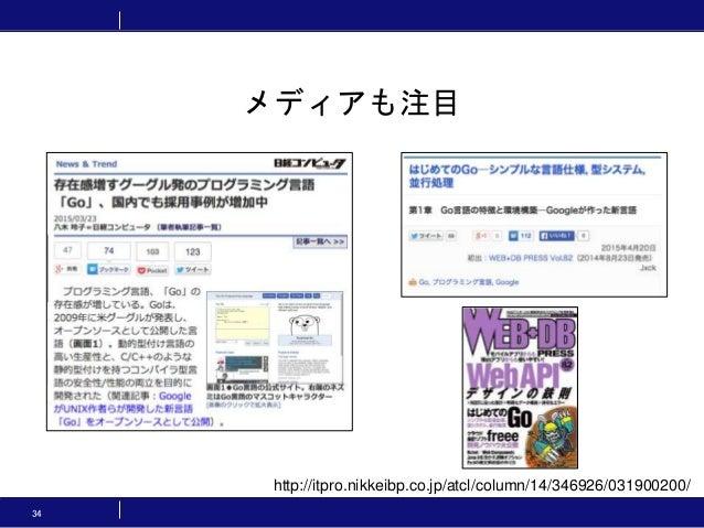34 http://itpro.nikkeibp.co.jp/atcl/column/14/346926/031900200/ メディアも注目