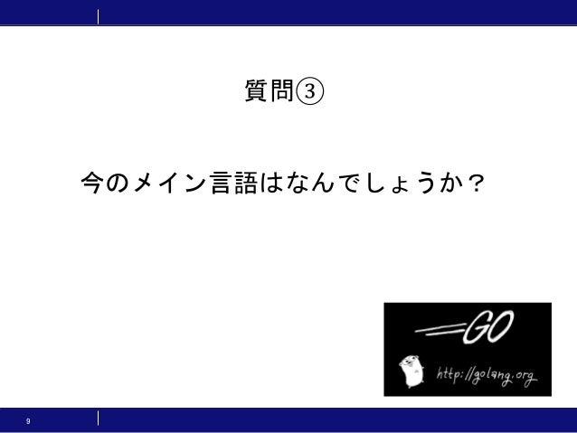 9 質問③ 今のメイン言語はなんでしょうか?