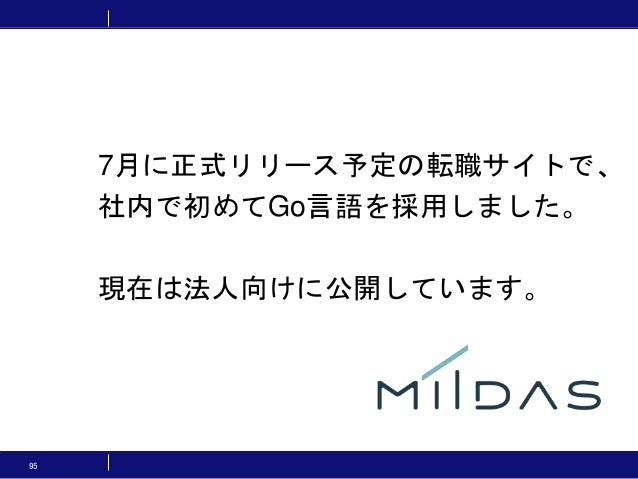95 7月に正式リリース予定の転職サイトで、 社内で初めてGo言語を採用しました。 現在は法人向けに公開しています。
