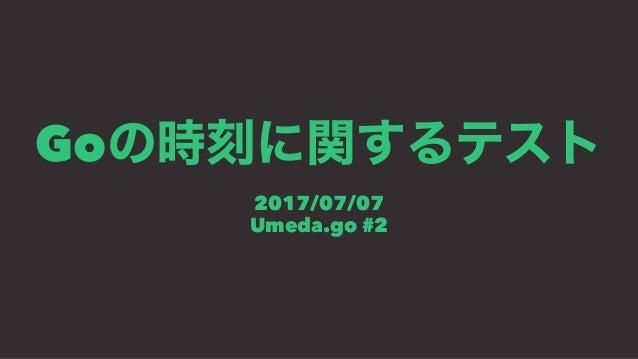 Go 2017/07/07 Umeda.go #2